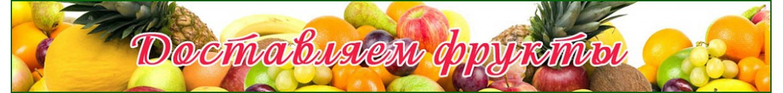 доставка фруктов в корзинах Киев